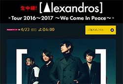 生中継![Alexandros]-Tour 2016〜2017 〜We Come In Peace〜-