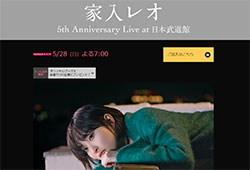 家入レオ 5th Anniversary Live at 日本武道館