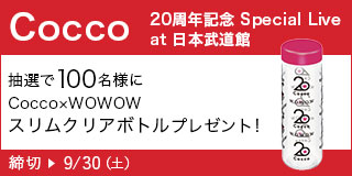 Cocco 20周年記念 Special Live at 日本武道館