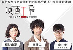 斉藤工×板谷由夏 映画工房