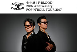 F-BLOOD 20th Anniversary POP'N'ROLL TOUR 2017