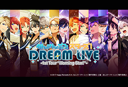 "あんさんぶるスターズ! DREAM LIVE -1st Tour ""Morning Star!""-"