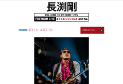 長渕剛 WELCOME TO MY HOMETOWN PREMIUM LIVE AT KAGOSHIMA ARENA
