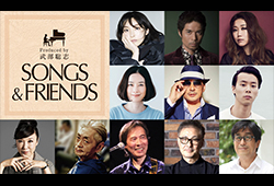 SONGS & FRIENDS produced by 武部聡志