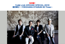 TUBE LIVE AROUND SPECIAL 2018 夏が来た!~YOKOHAMA STADIUM 30 Times~