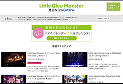 Little Glee Monster見るならWOWOW