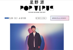 星野源 DOME TOUR 2019『POP VIRUS』