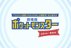 「ミュウツーの逆襲 EVOLUTION」公開記念!史上最大の劇場版ポケットモンスター21作品一挙放送