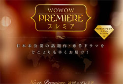 WOWOWプレミア