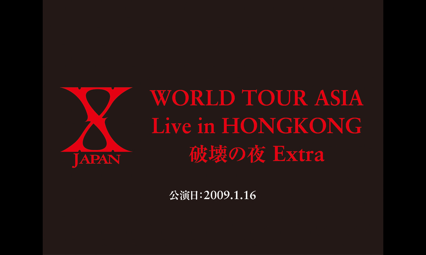 X JAPAN WORLD TOUR ASIA Live in HONGKONG / 破壊の夜 Extra