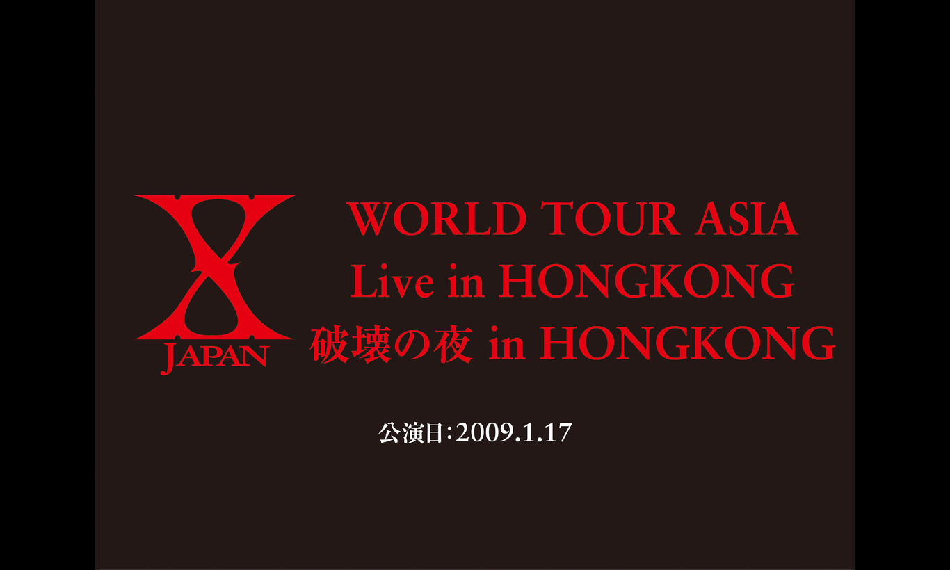 X JAPAN WORLD TOUR ASIA Live in HONGKONG / 破壊の夜 in HONGKONG