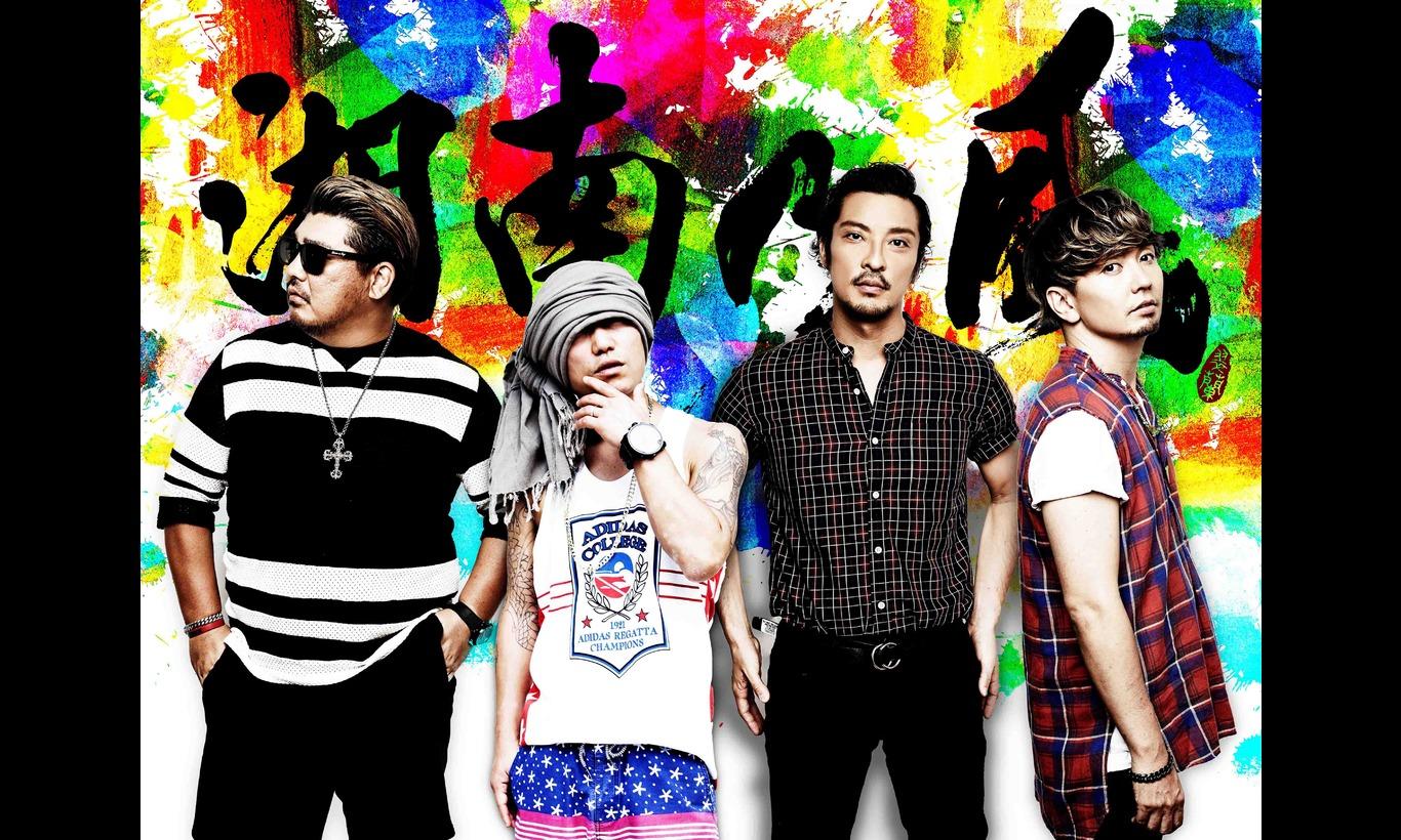 """""""湘南乃風"""" 宴 〜俺たちと一緒にタオルまわさねぇか!! TOUR2016〜"""