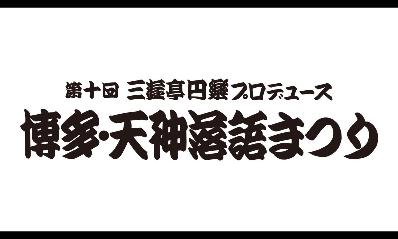日本最大の落語フェス「博多・天神落語まつり」2016