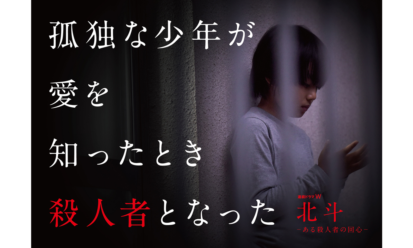 連続ドラマW 北斗 -ある殺人者の回心- 第一話
