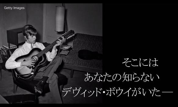 ノンフィクションW デヴィッド・ボウイの愛した京都/特別映像(2分)