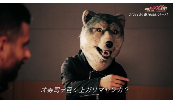 WOWOW×MAN WITH A MISSION 新番組「WOWGOW MUSIC DINER」 プロモーション映像
