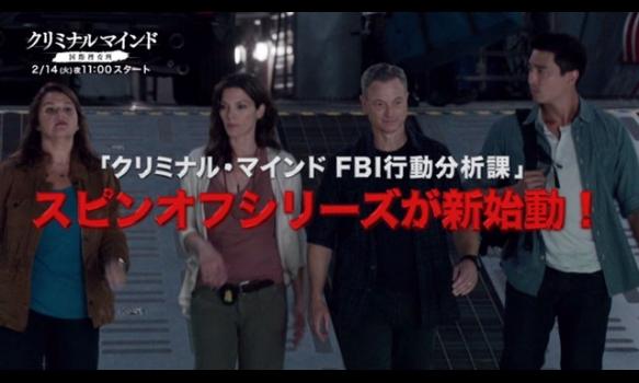 クリミナル・マインド 国際捜査班/プロモーション映像(60秒)
