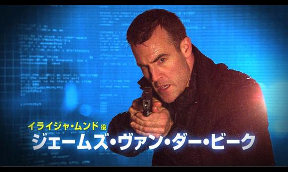 INSIDE CSI:CYBER2/イライジャ・ムンド役 ジェームズ・ヴァン・ダー・ビーク Part.3
