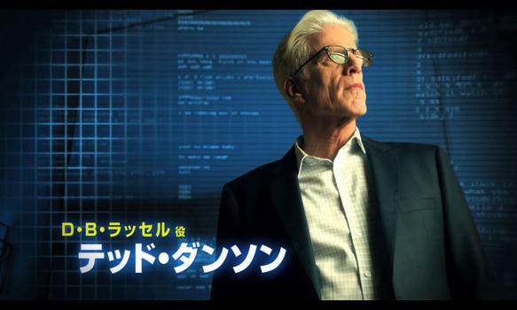 INSIDE CSI:CYBER2/D・Bラッセル役 テッド・ダンソン Part.2