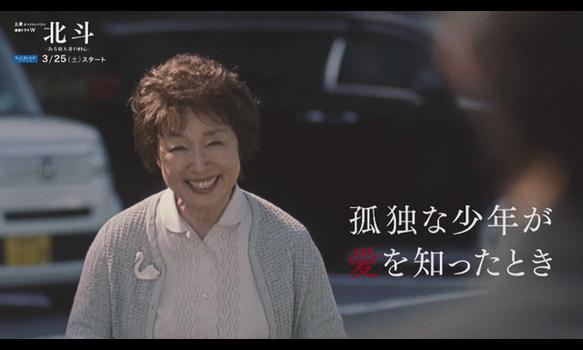 連続ドラマW 北斗 -ある殺人者の回心-/中山優馬コメント付き/プロモーション映像(60秒)
