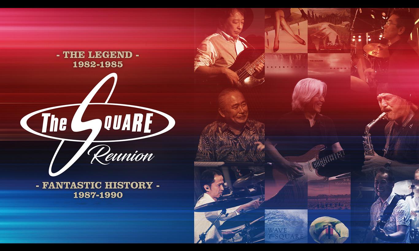 THE SQUARE Reunion LIVE 2017 - THE LEGEND & FANTASTIC HISTORY - 1982-1990