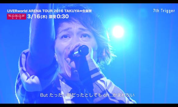 UVERworld ARENA TOUR 2016 TAKUYA∞生誕祭/ライブダイジェスト