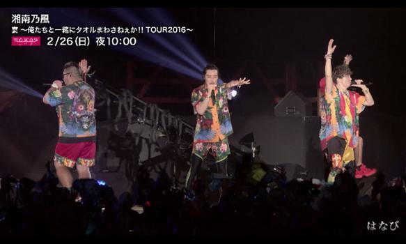 """""""湘南乃風"""" 宴 〜俺たちと一緒にタオルまわさねぇか!! TOUR2016〜 /ライブダイジェスト動画"""