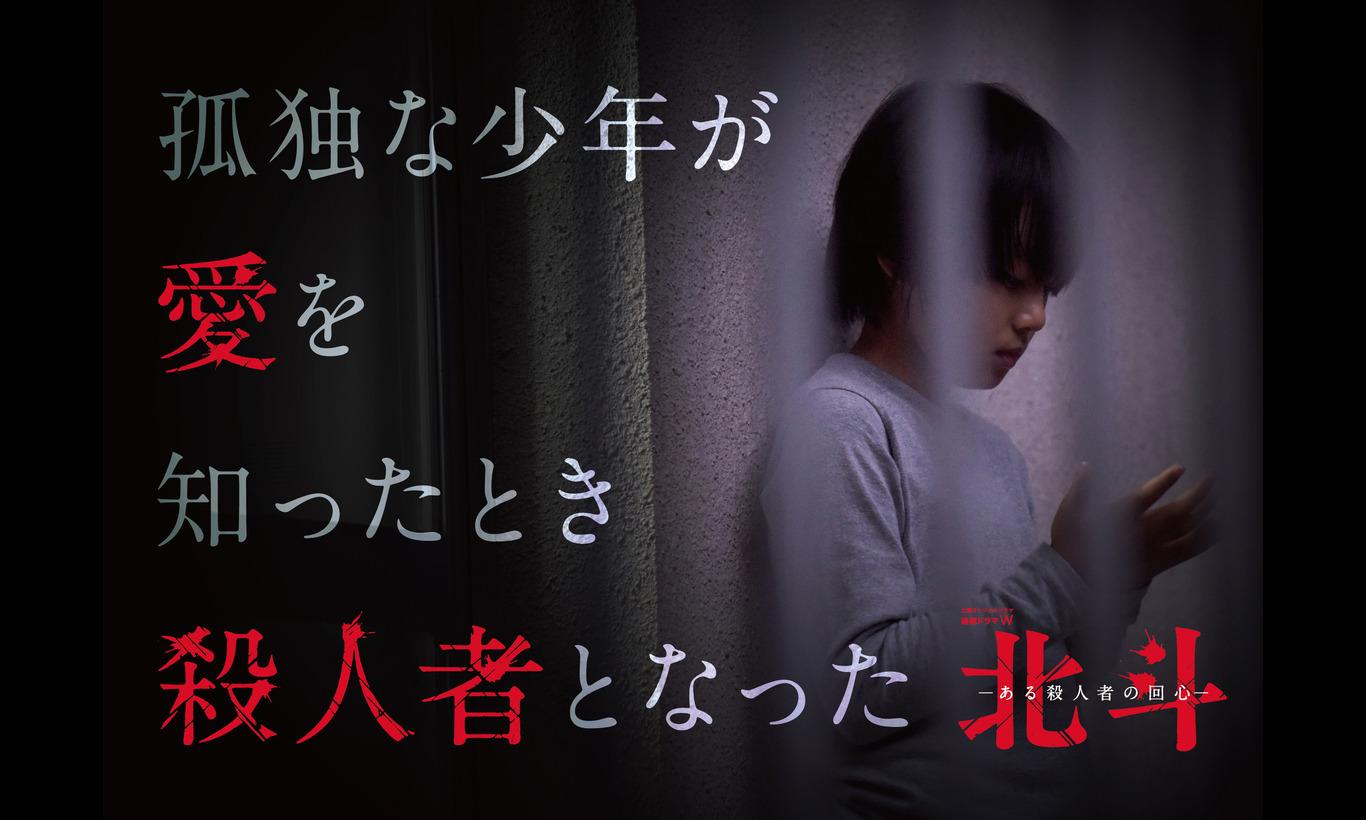 連続ドラマW 北斗 -ある殺人者の回心-