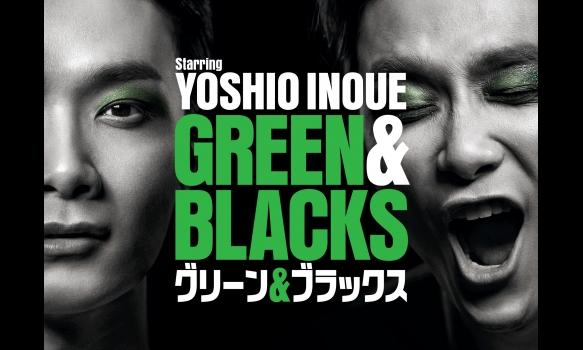 福田雄一×井上芳雄「グリーン&ブラックス」 #13