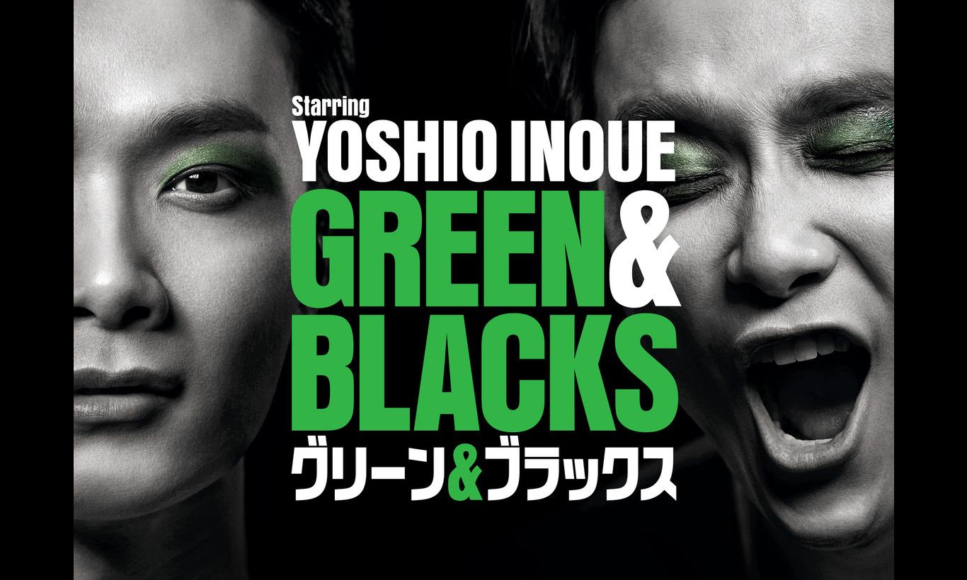 福田雄一×井上芳雄「グリーン&ブラックス」