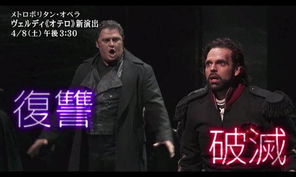 メトロポリタン・オペラ ヴェルディ《オテロ》 新演出/番組宣伝映像