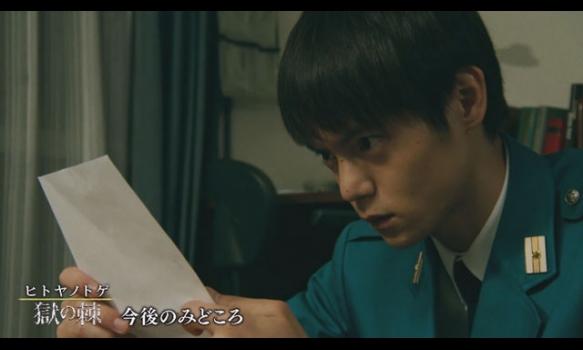 連続ドラマW ヒトヤノトゲ〜獄の棘〜/第2話以降のみどころ