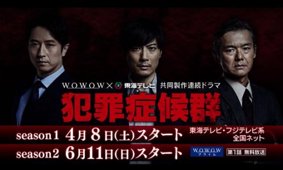 WOWOW×東海テレビ共同製作連続ドラマ 「犯罪症候群」/特報15秒