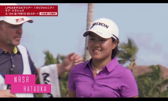 LPGA女子ゴルフツアー2017  キア・クラシック 番組宣伝映像