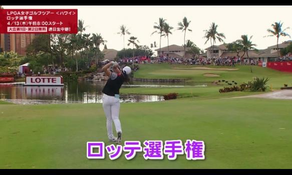 LPGA女子ゴルフツアー2017<ハワイ> ロッテ選手権/番組宣伝映像