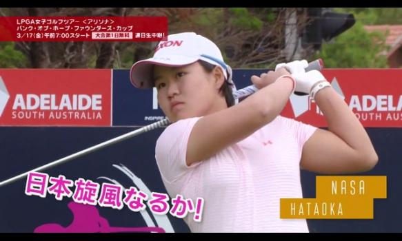 LPGA女子ゴルフツアー2017  バンク・オブ・ホープ・ファウンダーズ・カップ 番組宣伝映像