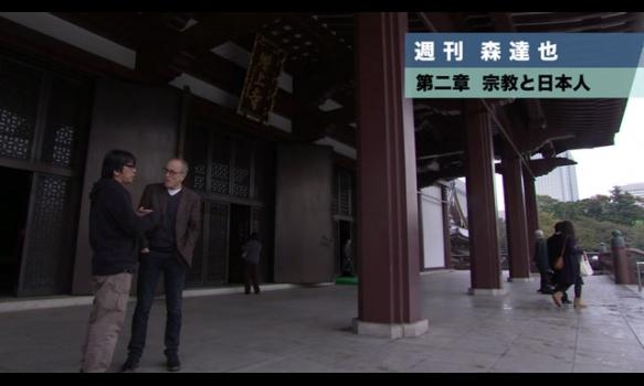 『週刊 森達也』第二章〜宗教と日本人