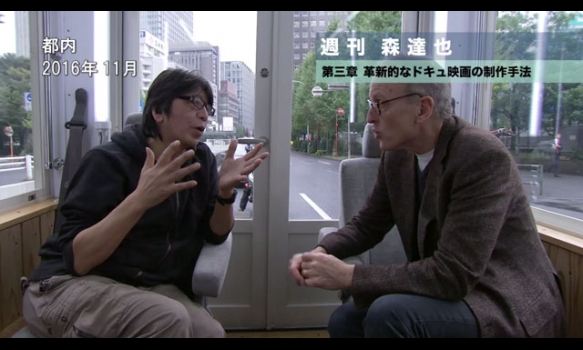 『週刊 森達也』第三章~革新的なドキュ映画の制作手法