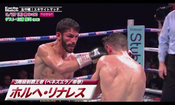 エキサイトマッチ〜世界プロボクシング #48 ホルヘ・リナレスvsアンソニー・クロラ 番組宣伝映像