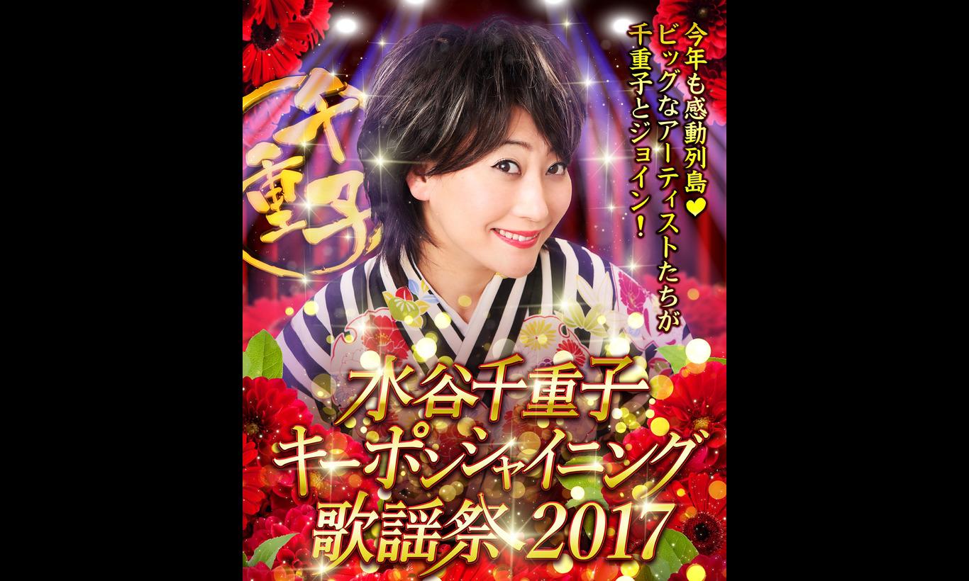 水谷千重子キーポンシャイニング歌謡祭2017