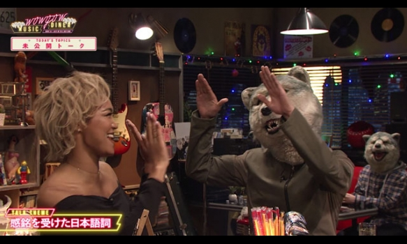 WOWOW×MAN WITH A MISSION 「WOWGOW MUSIC DINER」『第2回 未公開トーク「感銘を受けた日本語詞は?」』