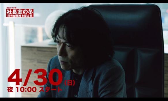 連続ドラマW 社長室の冬-巨大新聞社を獲る男-/プロモーション映像(60秒)
