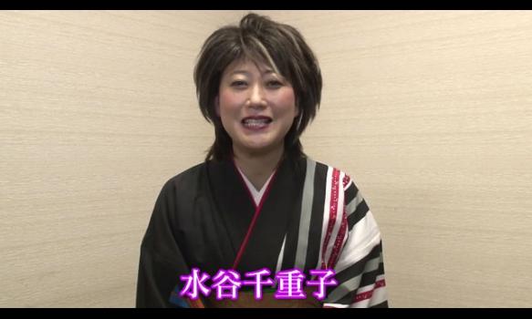 水谷千重子キーポンシャイニング歌謡祭2017/本人コメント入りプロモーション映像