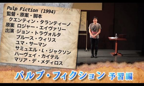 町山智浩の映画塾!#196 「パルプ・フィクション」<予習編>