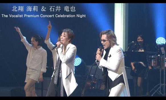 北翔海莉&石井竜也 The Vocalist Premium Concert Celebration Night /ライブダイジェスト