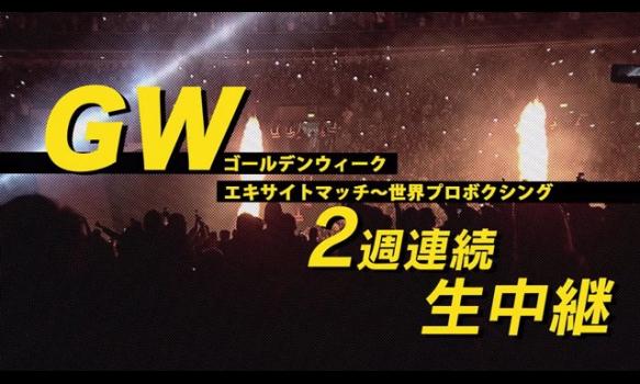 ゴールデンウィーク 2週連続生中継!エキサイトマッチ 番組宣伝映像