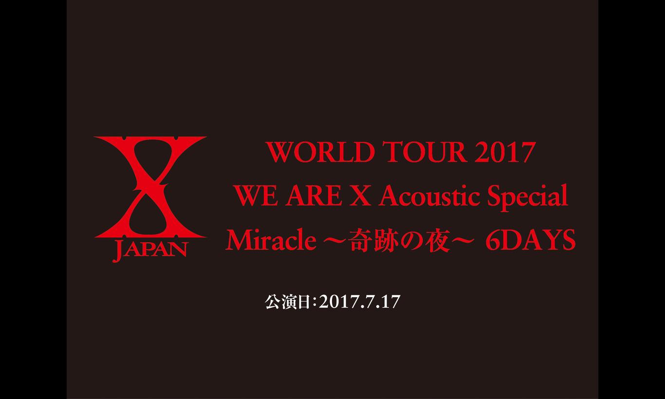 生中継!X JAPAN WORLD TOUR 2017 WE ARE X Acoustic Special