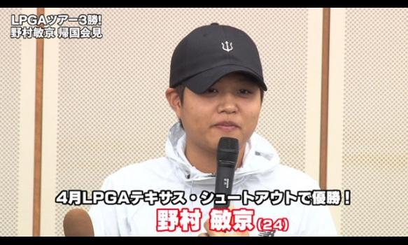 LPGAツアー3勝!野村敏京 帰国会見~キングスミル選手権に向けて(2017/5/8)
