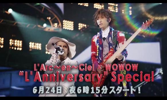 "L'Arc〜en〜Ciel × WOWOW ""L'Anniversary"" Special/プロモーション映像"