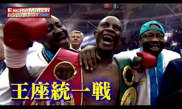 エキサイトマッチ〜世界プロボクシング/リッキー・バーンズvsジュリウス・インドンゴ  番組宣伝映像